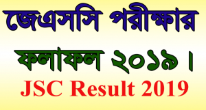 JSC Result 2019 Publish Date, Check Online