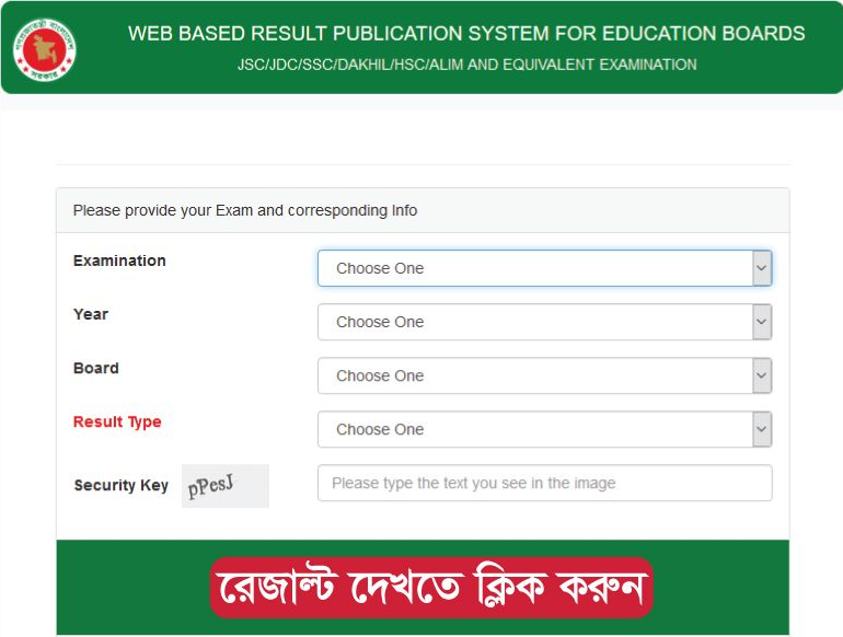 SSC Result Check Online