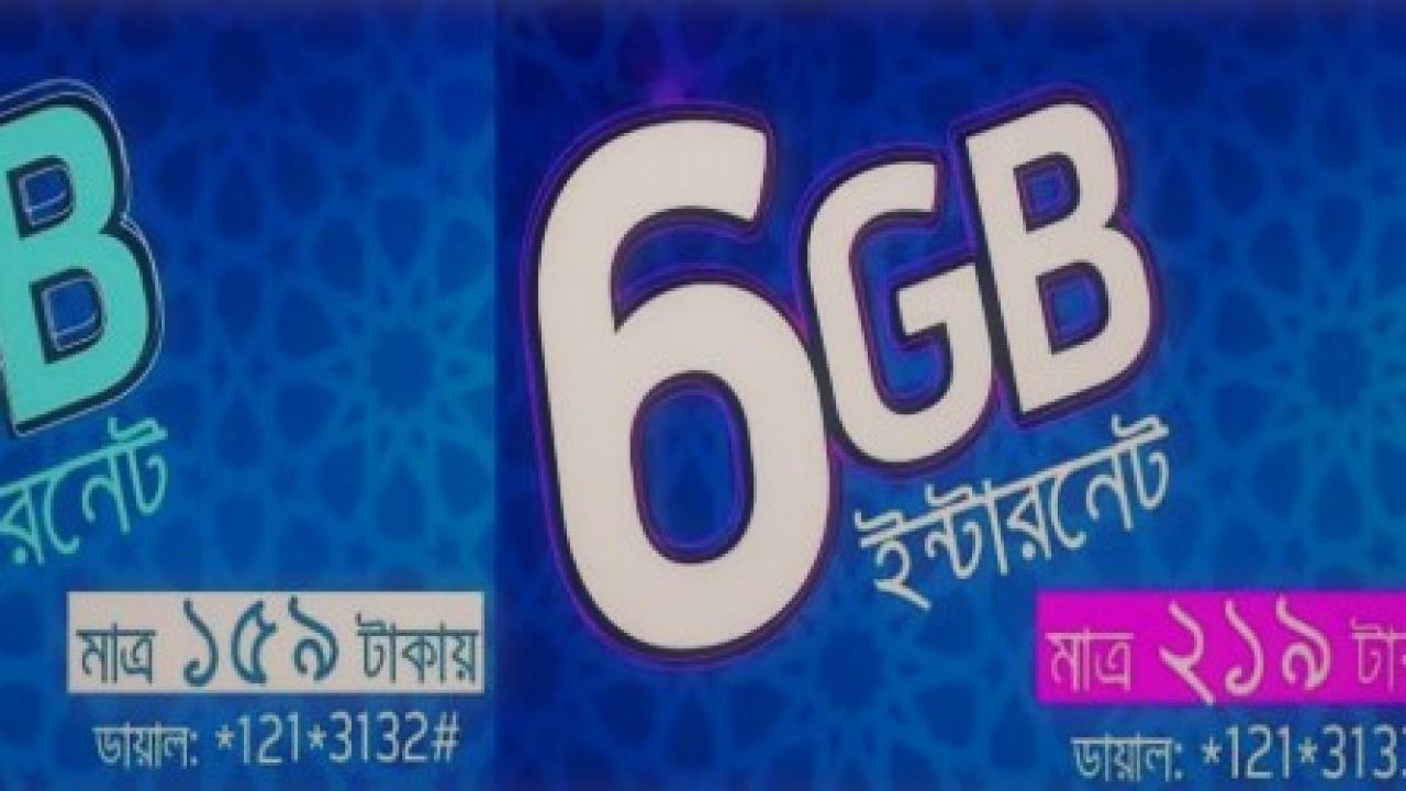 GP Eid Offer 2019   Eid UL Adha Special Internet Pack and