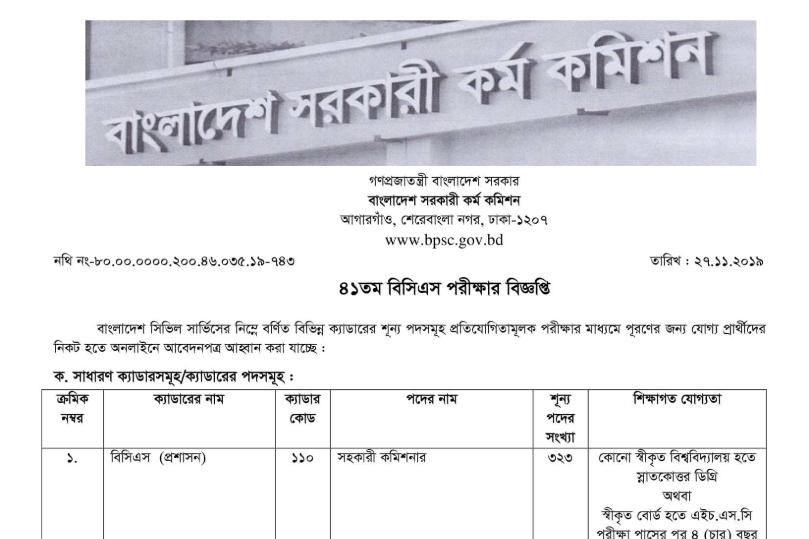 41th BCS Circular 2019 Publish