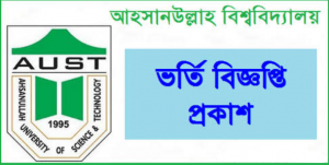 Ahsanullah University of Science and Technology (AUST) Admission Result 2019-20