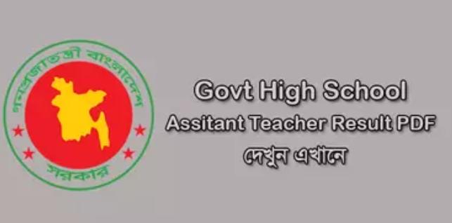 BPSC Govt High School Assistant Teacher Result
