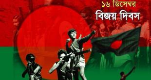 16th December BIJOY DIBOSH in Bangladesh