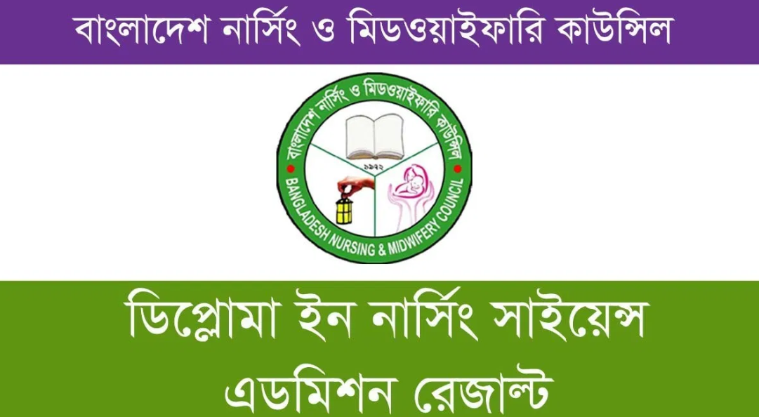 Diploma in Nursing Admission Result 2019-20:
