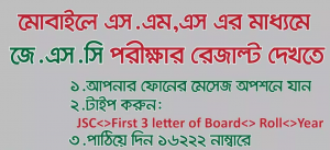 JJSC Result 2019 By Mobile SMS