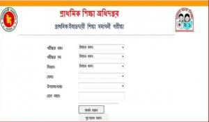 PSC Result 2019 Dinajpur Education Board