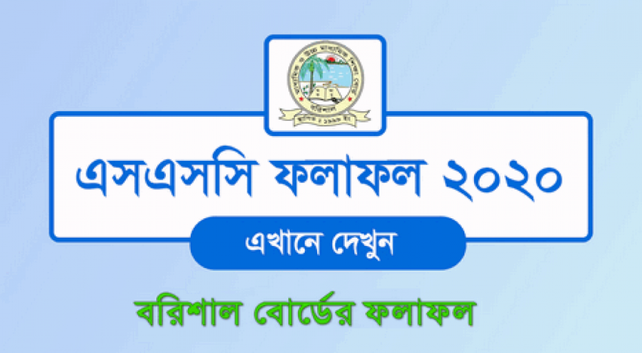 SSC Result 2020 Barisal Education Board