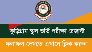 Kurigram School Admission Result