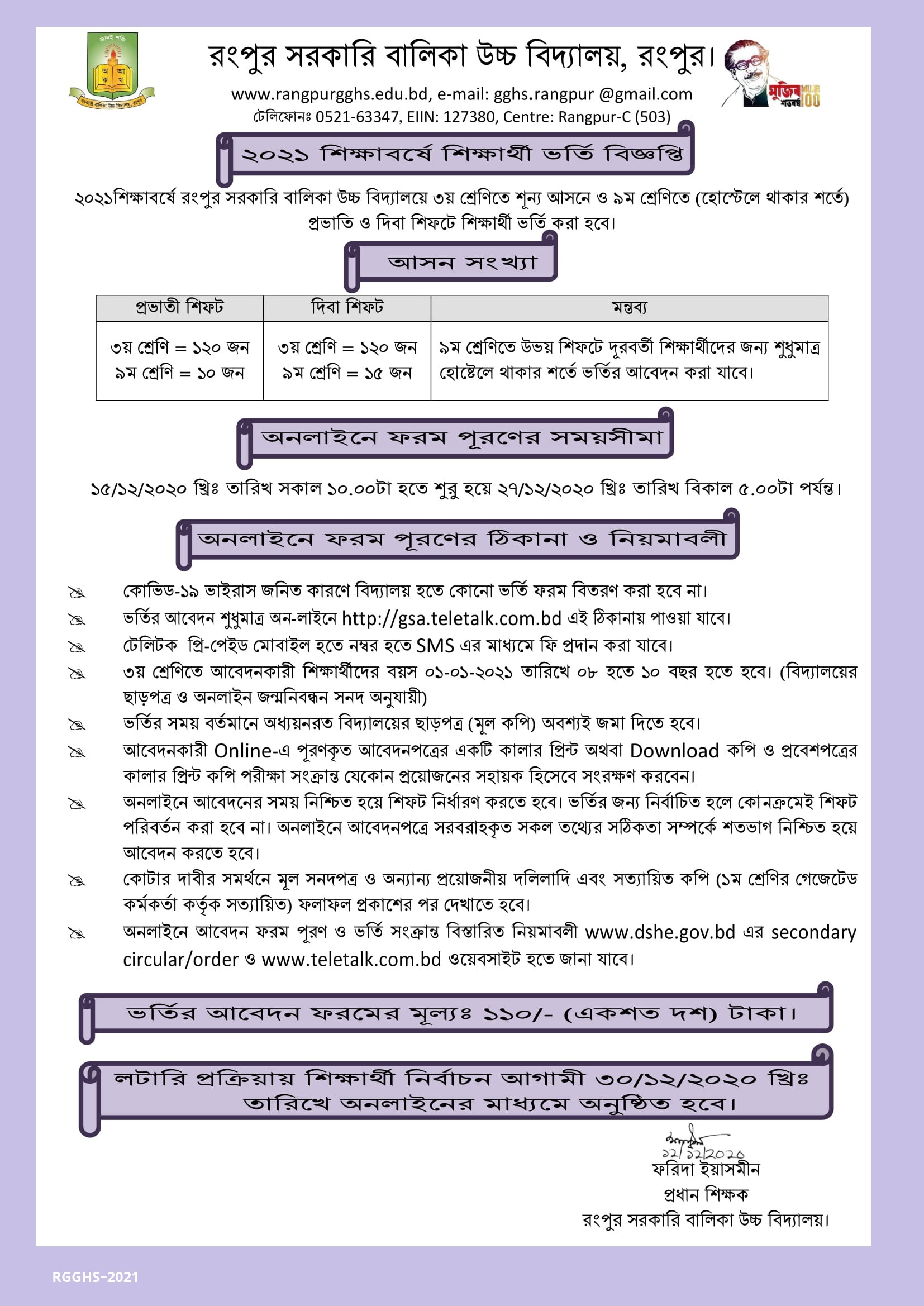 Rangpur Govt Girls High School Admission Circular 2021