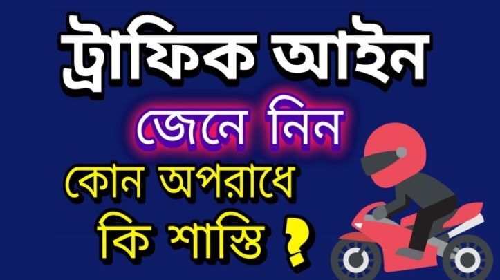 Bangladesh New Traffic Rules