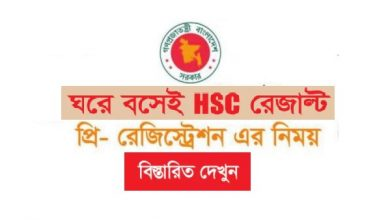 HSC Result 2020 Pre Registration