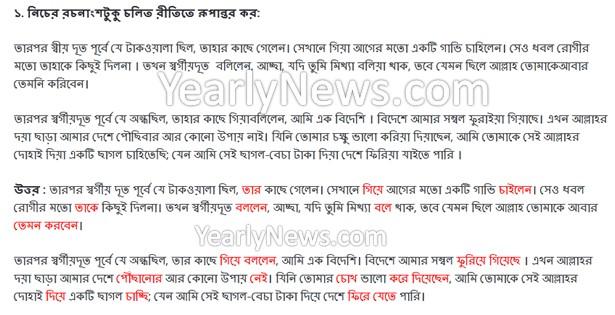 Class 6 Bangla Answer