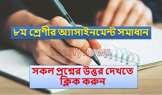 Class 8 Assignment Answer 2021 Images