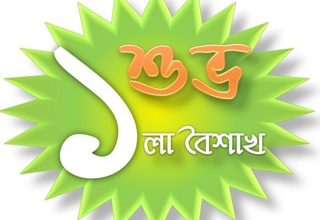 Happy Pohela Boishakh Picture