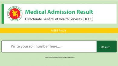 MBBS Admission test
